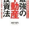 【銀行目線】現役融資担当者がかたる 最強の不動産投資法 - 河津桜生