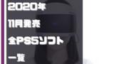 【動画あり】【PlayStation5】2020年 11月発売 全PS5ソフト 一覧!!
