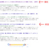 検索流入を狙って記事を書いたらアクセス数は増えるか? ~追加実験~