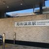 めとぽけ春合宿2020 in石和温泉♨