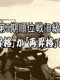2017/07月例会参戦記 #11「第5期B級順位戦…再昇格と初昇格を懸けての戦い」の巻