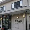 【オススメ5店】鳥羽・志摩(三重)にあるとんかつが人気のお店
