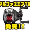【ダイワ】超小口径28mmスプール搭載ベイトフィネスリール「アルファスエアTW」発売!