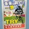 東大阪市長選挙(2019年9月29日執行)候補者の受動喫煙に関する議会発言