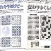 今日解いたパズル ♯68