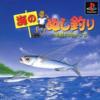 海のぬし釣り~宝島に向かって~のゲームと攻略本 プレミアソフトランキング