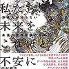 そこまで「日本」的あり方に期待して良いものか?:読書録「増補版 なぜ今、私たちは未来をこれほど不安に感じるのか?」