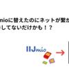 MNPでIIJmioに替えたのにネットが繋がらない!→実は○○してないだけかも!?