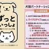"""地域猫制度導入の次に、岸和田市が""""動物愛護の街""""となるために目指すもの"""