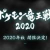 【ポケモン剣盾】ポケモン竜王戦2020開催決定【まとめ】