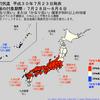気象庁は23日に異常天候早期警戒情報を発表!7月28日頃から約1週間は沖縄地方はかなり低く、奄美・九州南部・北海道・東北地方を除く全ての地域がかなり高く!