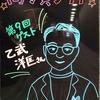 「高濱ナイト」乙武洋匡さんの回・その2。人と違うってどういう事?