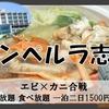 【サンペルラ志摩】エビ×カニ合戦!1泊2日1500円で2食付き!?【志摩格安ホテル】