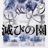 異世界ファンタジー×世界滅亡SF|『滅びの園』恒川光太郎