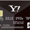 【改悪】のYahoo!JAPANカードで一度だけ得をする方法