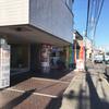 【北関東(群馬・栃木)】よく当たるという噂のお店で年末ジャンボ宝くじを買ってみた