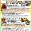 天才の卵東京講演会
