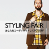 """イベント""""STYLING FAIR""""のお知らせ"""