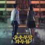 韓国ドラマ【優秀霊媒師 カ・ドゥシム】:18才女子退魔師