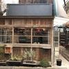 自称神戸のカフェ通がオススメする東京のカフェその1