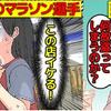 【削除動画】窃盗症のマラソン選手の苦悩を漫画にしてみた(マンガで分かる)@アシタノワダイ