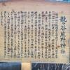 龍ヶ谷熊野神社と龍隠寺