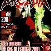 アルカディア 44 : アルカディア Vol.44 ( 2004 年 1 月号 )