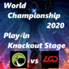 Worlds2020 Play-in Knockout Stage LGC vs LGD 【対戦結果まとめ】