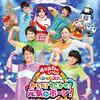 【DVD / CD】「おかあさんといっしょスペシャルステージ からだ!うごかせ!元気だボーン!」が2019年12月4日に発売!