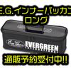 【EVERGREEN】ルアーや小物からロングワームやジャイアントベイトまで入る「E.G.インナーバッカン ロング」通販予約受付中!