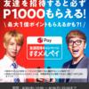 """【メルカリ】メルペイが登録するだけで1000円分無料でもらえる""""すすメルペイ""""キャンペーンを実施中!"""