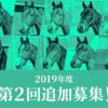シルク 2019年度第2回追加募集 結果