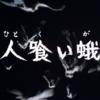怪奇大作戦「人喰い蛾」放映第2話