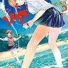 ソウナンですか?(2) (ヤングマガジンコミックス) / 岡本健太郎, さがら梨々(asin:B079YJX8PZ)