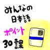 みんなの日本語30課:教案を書くときの注意点とポイント!授業中によくある学生の間違いなど!