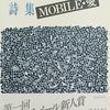 MOBILE・愛 鈴木ユリイカ詩集