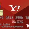 Tポイント利用者おすすめカードはYahooカード一押し!!
