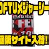 【10FTU】80cmまで計測可能「メジャーシート」通販サイト入荷!