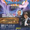 ●公演名:ドラゴンクエスト スペシャルコンサート