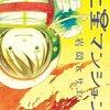 漫画『土星マンション』はすごく心を温めてくれるSF漫画でしたっ!