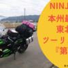 『本州最東端』ninja650で東北縦断!!!夢をつかみに四端踏破ツーリング!!!(第2部)『カッパ淵』