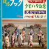 1974.11 週刊競馬ブック 1974.11.25号