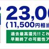 【ちょびリッチ限定!一撃1万ANAマイルオーバー】セゾンカードインターナショナルで23,000pt(11,500円相当)!!