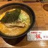 【グルメNo.21】北海道ラーメン 楓の味噌ラーメン/横浜鶴見
