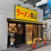 🍜㊗️開店【ラーメン豚山 中野店】おめでとうございます。