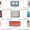 高価切手買取‼‼中国切手は何故、高値で取引されるのか?