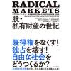 感想文20-30:ラディカル・マーケット 脱・私有財産の世紀