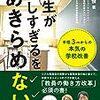 「先生が忙しすぎる、を諦めない」 学校関係についてなにかを語るなら入門書としてこの本はとてもおすすめ!