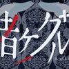 『賭ケグルイ』というギャンブルアニメが最高に面白い!!ゲームの内容も紹介!