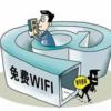 マンションに無料Wifi設備が導入された!